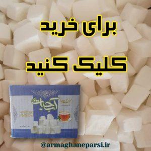 cflk4ot9u5f9tu548tu549tu5t54t 300x300 خرید قند ارزان یزد ارمغان پارسی