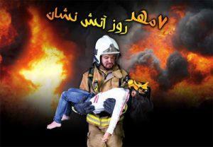 fu79 300x208 پیام تبریک روز آتش نشانی