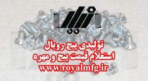 refgovm350it0935t4uy378cuttrij24hugytrh32orkj 300x164 قیمت پیچ شیروانی نوک مته ای