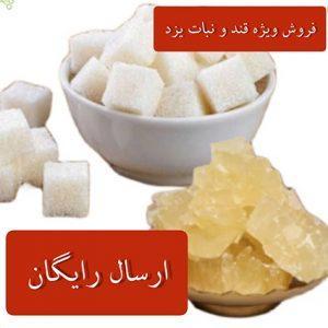 relcfjn34th98554tih5iuhyy54 300x300 خرید قند ارزان یزد ارمغان پارسی